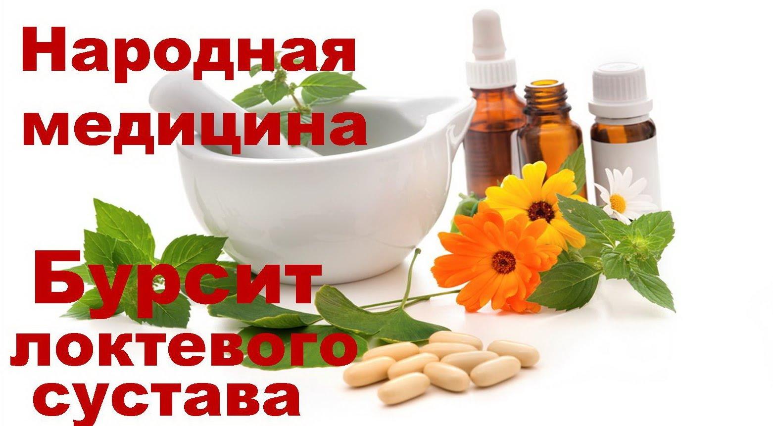 лечение бурсита в домашних условиях народными средствами