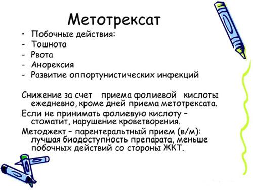 метотрексат инструкция по применению при ревматоидном артрите