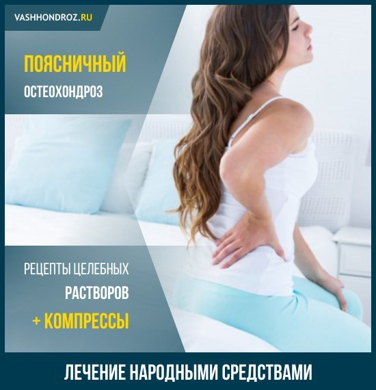 остеохондроз лечение в домашних условиях народными средствами