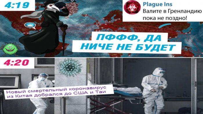 коронавирус приколы