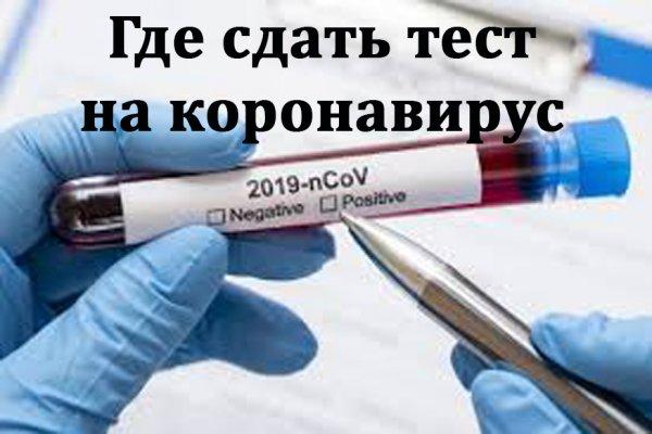 сдать анализ на коронавирус