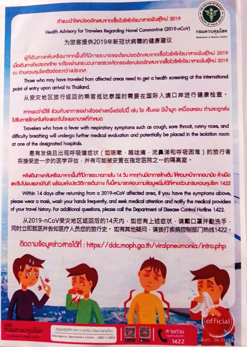 тайланд коронавирус